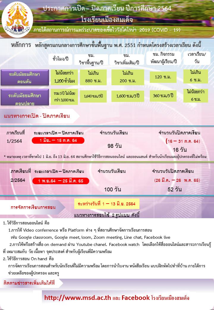 msd28.05.64-1